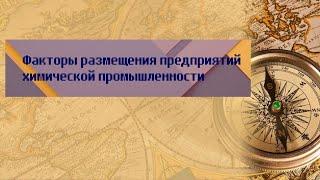 география 9 класс Дронов Ром 26 Факторы размещения предприятий химической промышленности