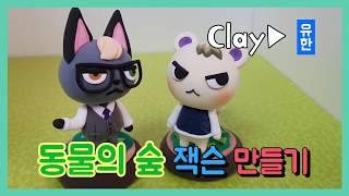 동물의 숲 잭슨 클레이 만들기  / Animal Cro…