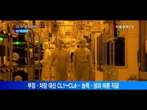 [서울경제TV] 삼성전자, 직급 7개→4개·호칭은 '○○○님'