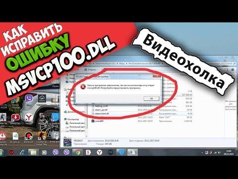 Как исправить ошибку Msvcp100.dll