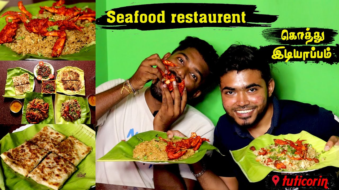 நண்டு பிரியாணி, Sea Food கொத்து இடியாப்பம், இறால் தோசை  in Thoothukudi Omega3 Restaurant