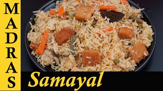 Brinji Rice Recipe in Tamil | Brinji Sadam in Tamil | How to make Brinji Rice in Tamil