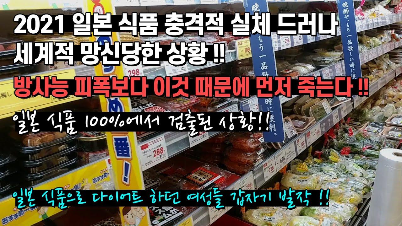 일본 식품 실체 드러나 세계적 망신당한 상황!! 방사능 피폭보다 이것 때문에 먼저 죽는다!!