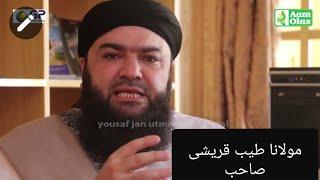 Aam Olas: Ep # (202) Molana Tayyab Qurreshi Sahib.