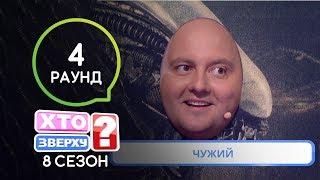 Юрий Ткач – Человек-салат! – Хто зверху? Сезон 8. Выпуск 4. Раунд 4