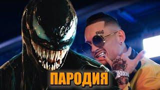 Песня Клип про ВЕНОМА MORGENSHTERN \u0026 Тимати - El Problema ПАРОДИЯ ВЕНОМ Venom