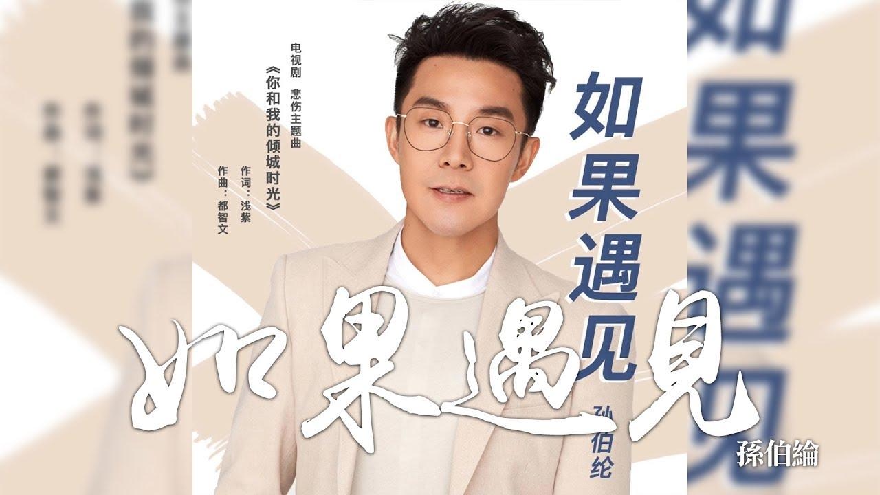 孫伯綸 -《如果遇見》(電視劇你和我的傾城時光悲傷主題曲)|CC歌詞字幕 - YouTube
