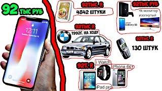 ЧТО МОЖНО КУПИТЬ ВМЕСТО iPhone 10?