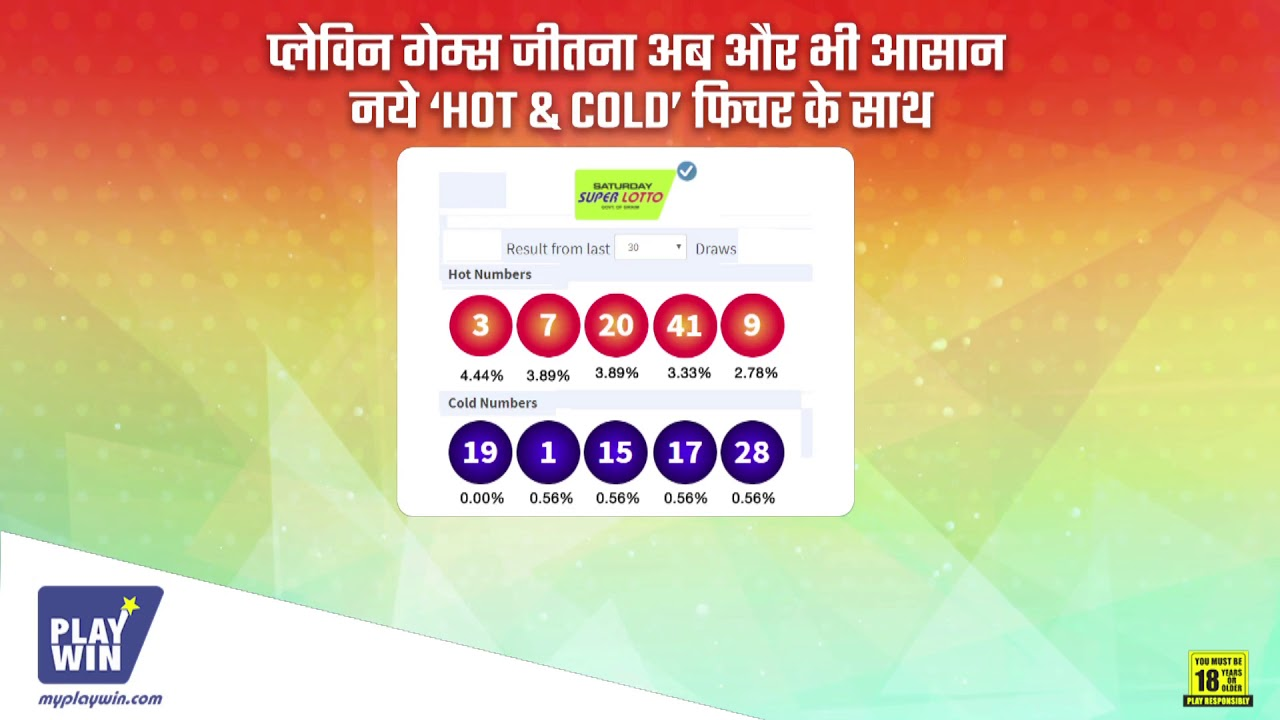 New feature - Hot & Cold Numbers