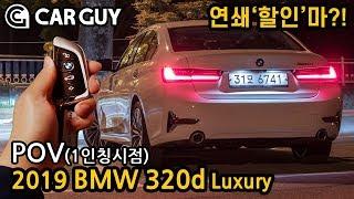 [카가이   POV] 뒷좌석 넉넉한 패밀리 세단 변신..BMW 320d [2019 BMW 320d Luxury Line POV Night Driving Impression]
