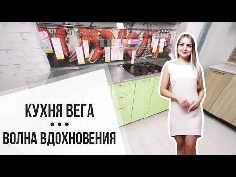 Кухни Вега ✓ купить со склада в Москве и МО 👍 Интернет-магазин мебели Mebel169.ru