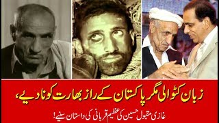 Know about the life of Ghazi Sipahi Maqbool Hussain