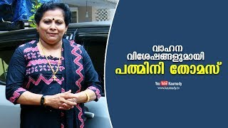 Padmini Thomas  talks about her Vehicles | Celebrity Cars | Dream Drive | Kaumudy TV