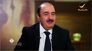 ياسر علي ديب ضيف برنامج وينك ؟ مع محمد الخميسي