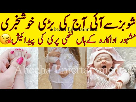Famous Actress Blessed With Baby Girl ||Abeeha Entertainment