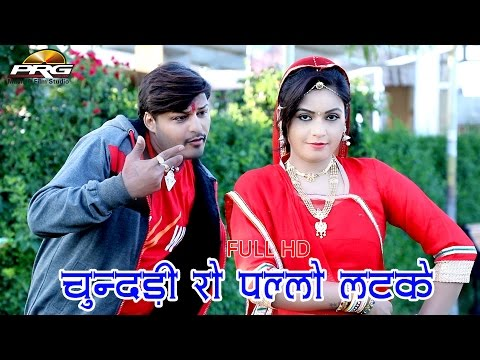 RICHPAL DHALIWAL - Chundari Ro Pallo Latke | Rajasthani Love Song 2017 | FULL HD VIDEO