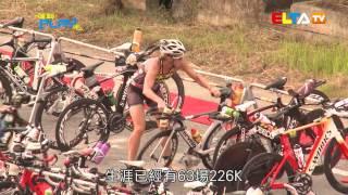 運動play吧 第283集 2014挑戰台灣鐵人賽