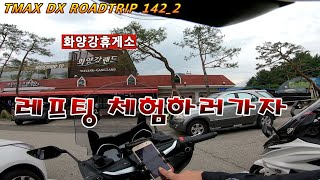 TMAX DX ROADTRIP 142_2 인제 내린천 …