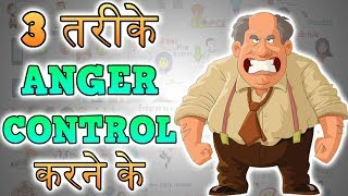 HOW TO CONTROL BAD TEMPER OR ANGER | Motivational Video in Hindi