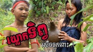 សើចលេង ភាគទី៧ (វគ្គ ឃ្លោកទិព្វ) | សើចចុកពោះ | រឿងកំប្លែងខ្លី | Khmer Kid Comedy 2018