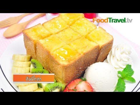 ฮันนี่โทสต์ Honey Toast [Philips Airfryer]   FoodTravel