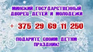 """Новогоднее представление """"Пин-код 2019""""   Дворец детей и молодежи"""