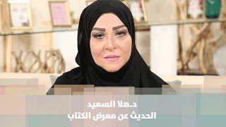د.هلا السعيد -الحديث عن معرض الكتاب