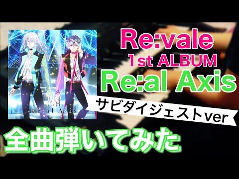 アイナナ Re:vale 1st ALBUM「Re:al Axis」の全楽曲を弾いてみた(※サビ部分ダイジェスト)【エレクトーン EL-500】