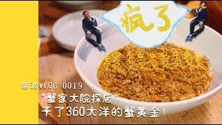 "VLOG0019:""蟹家大院探店""干了这碗360大洋的蟹黄金!"