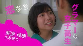 映画「お前ら全員めんどくさい!」 2月23日(土)より劇場公開.
