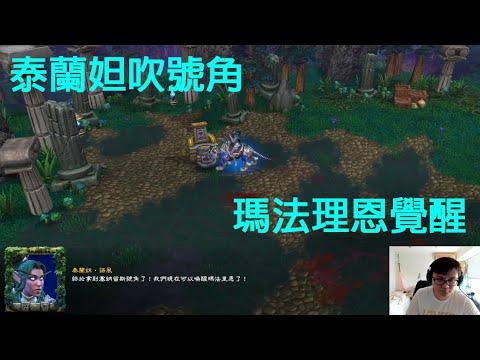 《魔獸爭霸3淬鍊重生》:『夜精靈戰役 第三章 怒風甦醒』戰役體驗(劇情討論-英文語音) - YouTube