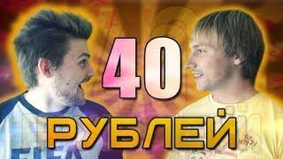 """Вызов - """"40 рублей"""""""