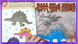 [색칠놀이]  창의쑥쑥 색칠놀이 공룡10탄
