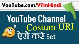 Custom Youtube Channel URL/Link | How to Create Youtube Username [2018]