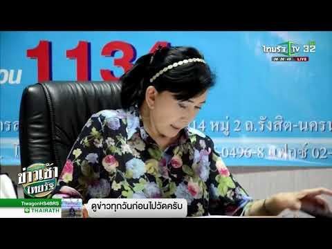 ร้องปวีณา ดญ.3ขวบ ถูกล่วงละเมิด | 230461 | ข่าวเช้าไทยรัฐ