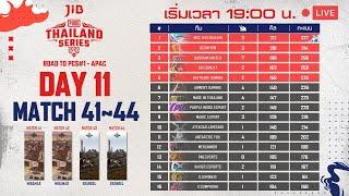 ชมสด! แข่งพับจี วันที่ 11 แมตช์ 41~44 | PUBG THAILAND SERIES 2020 ROAD TO PCS#1 - APAC