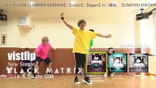 vistlip New Single 『BLACK MATRIX』トレーラー