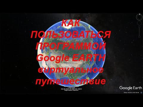 Как пользоваться спутниковой картой Google Earth Планета Земля