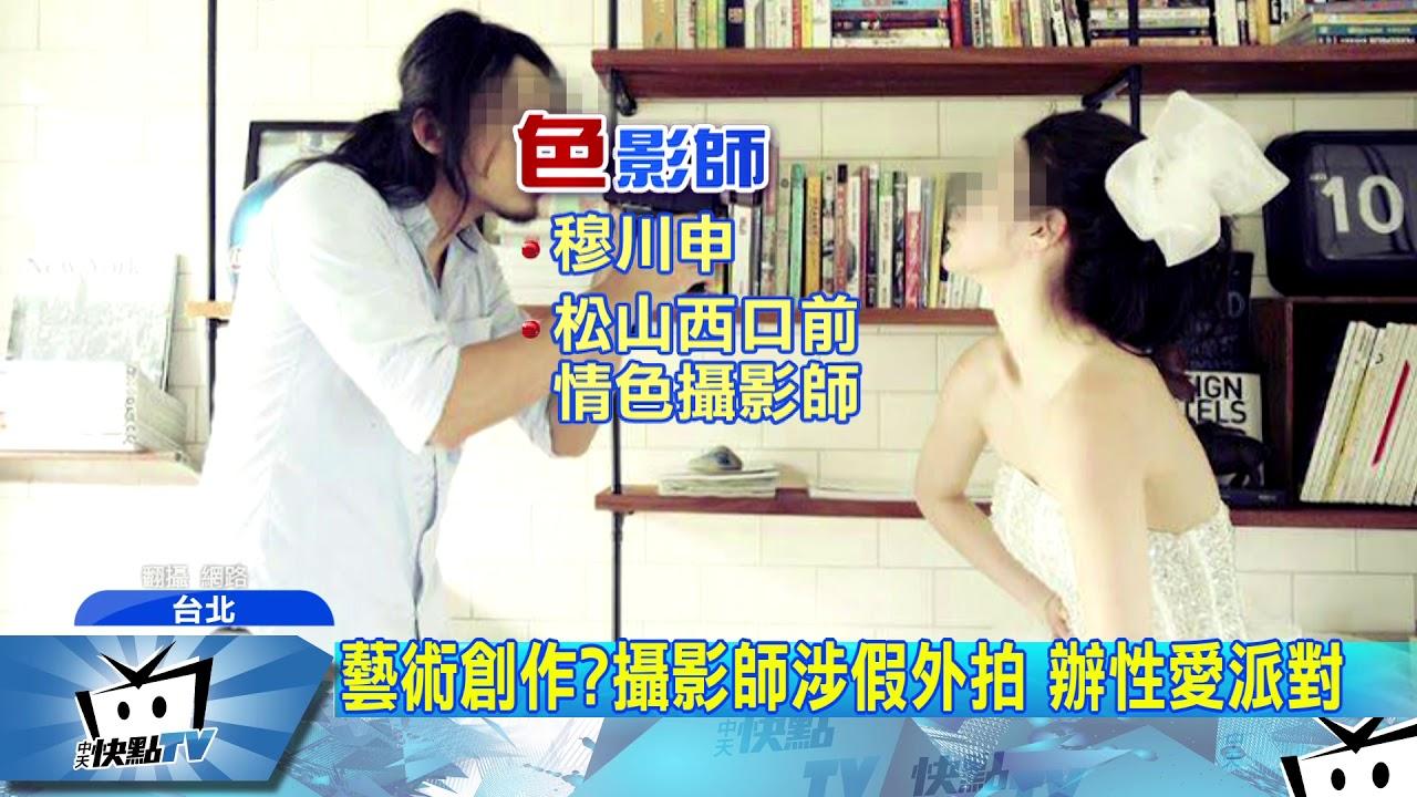 20171229中天新聞 6女戰7男! 「色」影師收費辦性愛趴 引轟動 - YouTube