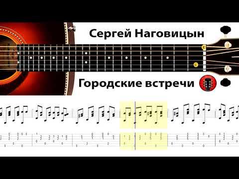 Сергей Наговицын - Городские встречи / Аранжировка на гитаре.