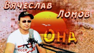 Она - Ногинск ♪ Муз Кафе Мурка - Вячеслав Ломов