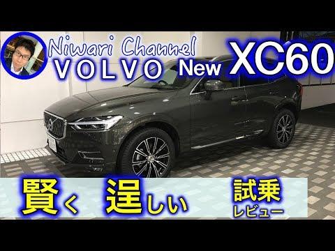 Volvo New XC60 Inscription 試乗review ボルボ営業さんのコメント付き!