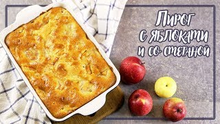 Пирог с яблоками и со сметаной / ПРОСТО и ВКУСНО