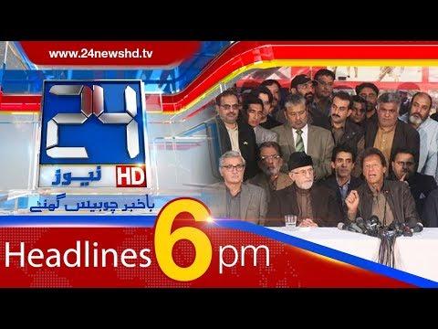 News Headlines - 6:00 PM - 26 December 2017 - 24 News HD