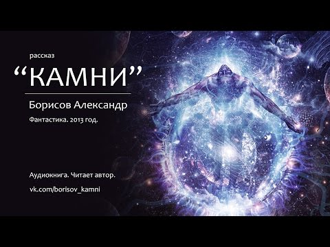 "Аудиокнига. Рассказ Александра Борисова ""Камни"". Фантастика. 2013 год."