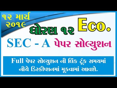 12 અર્થશાસ્ત્ર paper solution 2019 std 12 Eco march 2019 solution | std 12 Economics solution Mayur