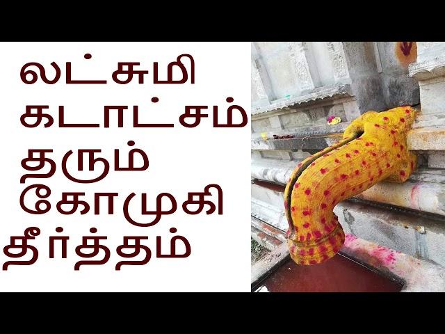 லட்சுமி கடாட்சம் தரும் கோமுகி தீர்த்தம்Gomukhi Thertham that gives lakshmi kadaksham in entire house