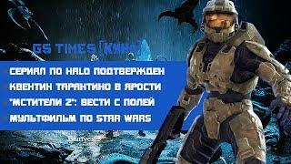 GS Times [КИНО] #3. Сериал по Halo, продолжение Риддика и не только!