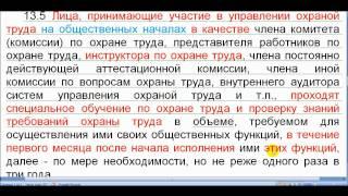 ГОСТ 12.0.004-2015 (раздел 13) 5:21
