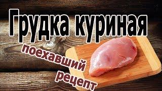 Куриная грудка //спортивная // диетическая